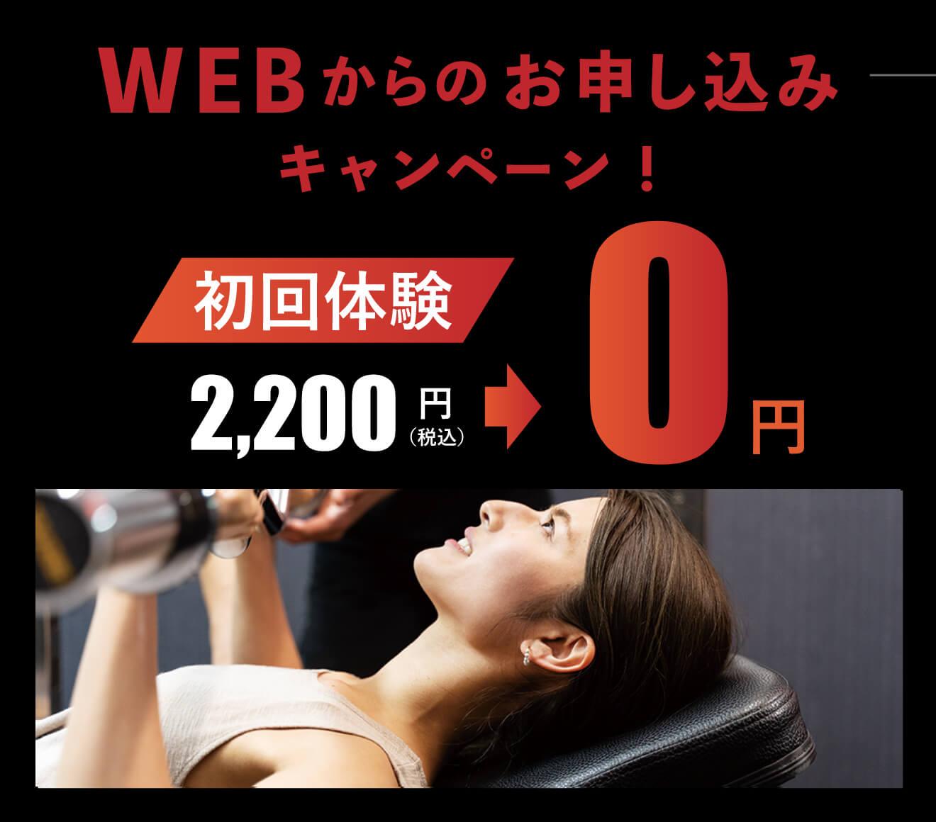 WEBからのお申し込みキャンペーン!